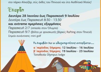 Υπαίθριο summer camp Ιππόcampος '21